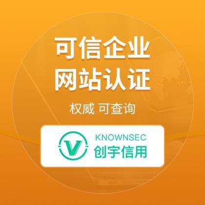 创宇信用/品牌宝网站认证/QQ绿V绿标