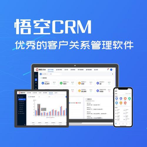 CRM系统-在线CRM软件试用-移动CRM-免费开源CRM客户管理系统-悟空CRM