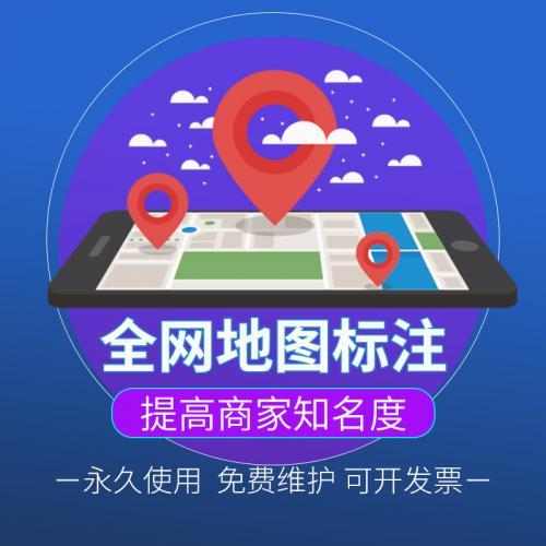 企业/商户地图标注、地图定位